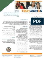 TechWomen Arabic Flier