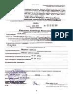 MIN Spravka Ob Invalidnosti Pervoy Gruppi Veterana Chechni Belorusskogo Izobretatelya Dempfiruyusche Seismoizolyatsii