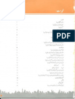 A Guide to Pakistan Stock Exchange in Urdu