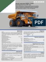 БЕЛАЗ-75604(1) (1).pdf