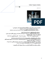 arab-oil-naturalgas.com-Valve Types Arabic