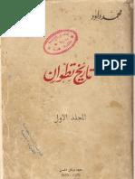 تاريخ تطوان لمحمد داود