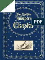 Skazki - Gans Khristian Andiersien.pdf