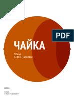 Chehov, Anton - Chajka.epub