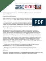 Badiin Nauchnie Soobcheniya Dokladi Publikatsii Zhurnalakh Belorusskogo Izobretatelya 145 Str