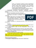 4. Поисковые операторы.docx