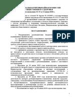 Постановление № 15 от 12 июня 2020 года Национальной Чрезвычайной Комиссий Общественного Здоровья
