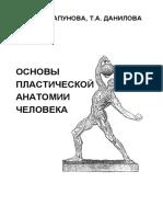 Plastich anatomiya_2