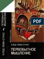 Levi-Stros_K_-_Pervobytnoe_myshlenie_pdf.pdf