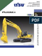PC300-8_rus.pdf