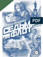 Kachurenko_S_Detektiv_Sedmoyi_Flot.a6