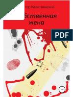 Kalitvyanskiyi_V_Sobstvennaya_Jena