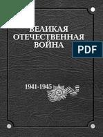 Том 01 - Основные события войны.pdf