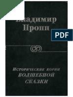 Istoricheskie_korni_volshebnoy_skazki_2000.pdf