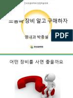 2-1 박종설.rev1.pdf