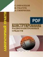 конструирование радиоэлектронных средств.pdf