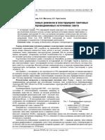 А.А. Астахов, Д.Д. Каримбаев и др. Оптимизация тепловых режимов в конструкциях световых приборов