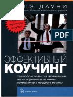 Дауни М. - Эффективный коучинг. Уроки коуча коучей - 2008.pdf