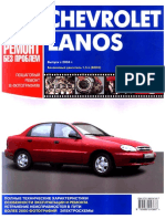 304080929-Lanos-Manual-Tretiy-Rim-pdf.pdf