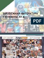 Література ІІ пол ХХ ст вступна