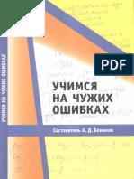 Учимся на чужих ошибках, Блинков А.Д., 2019