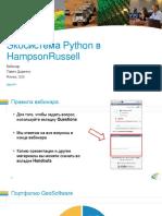 HRS-Python_webinar_PDidenko