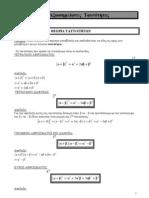 C Gymnasiou Mathimatika Methodologia & Askiseis