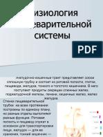 Физиология пищеварительной системы.ppt
