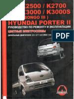 Руководство по ремонту и эксплуатации KIA BONGO.pdf