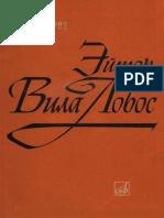Васко Мариз - Вилла-Лобос - 1977.pdf