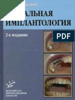 Dentalnaya_implantologia