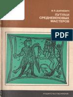 Darkevich_V_P_Putyami_srednevekovykh_masterov.pdf
