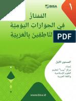 Al Mumtaz Fil Hiwaaraat Al Yaumiyyah - Book 1