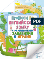 Propisi_po_angliyskomu_yaziku_s_razvivayuschimi_zadaniyami.pdf