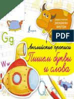 Angliyskie_propisi_Pishem_bukvy_i_slova