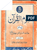 Aloom Ul Quran S Urdu