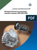 09g_09k_09m_rus.pdf