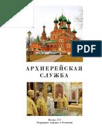 smirnov_arhiereiskaya_sluzba.pdf