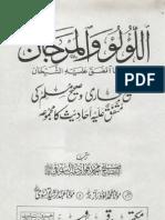 Sahih Bukhari and Muslim Volume 1 Urdu