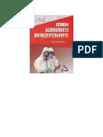 Иванюков М.И., Алексеев В.С. - Основы безопасности жизнедеятельности. Учебное пособие - 2007.pdf