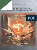 Риски развития России с позиций пситехнологий. - 2012