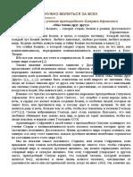 Episkop_Diokliyskiy_Kallist_Spasenie_po_ucheniyu_prepodobnogo_Siluana_Afonskogo