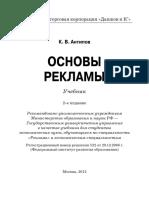 Книга по рекламе.pdf