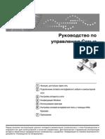 Network Management Guide RU.pdf