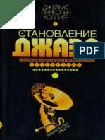 Коллиер Дж.Л. - Становление Джаза - 1984