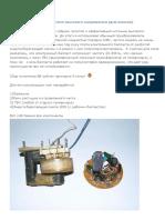 SRПростой и дешевый источник высокого напряжения (для опытов).doc