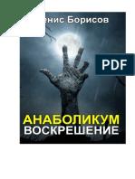Borisov-D.-Anabolikum-2017.-Voskreshenie-2016.pdf