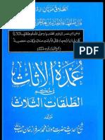 Umda Tul Assas Urdu