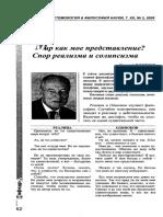 eps_2009_0020_0002_0062_0081.pdf