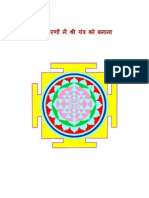 Making Shri Yantra (Hindi)